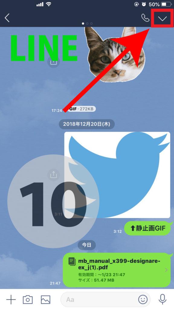 line 保存期間 pdf